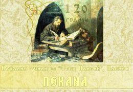 """120 години НУ """"Отец Паисий"""" - Изображение 1"""