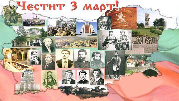 ЧЕСТИТ ТРЕТИ МАРТ! - голяма снимка