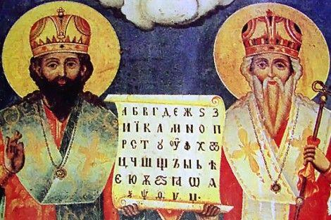 11 май - Ден на Светите равноапостоли и славянобългарски просветители Кирил и Методий - голяма снимка