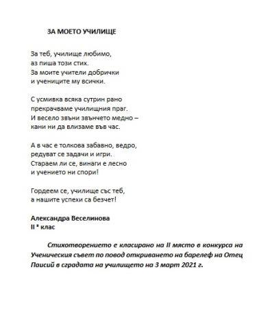 """Поетичен конкурс   """"Паисий Хилендарски"""" - НУ Отец Паисий - Плевен"""