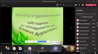 ТРЕТОКЛАСНИЦИТЕ НА НУ ОТЕЦ ПАИСИЙ ЧЕСТВАХА 100 ГОДИНИ ОТ РОЖДЕНИЕТО НА БОРИС АПРИЛОВ 1