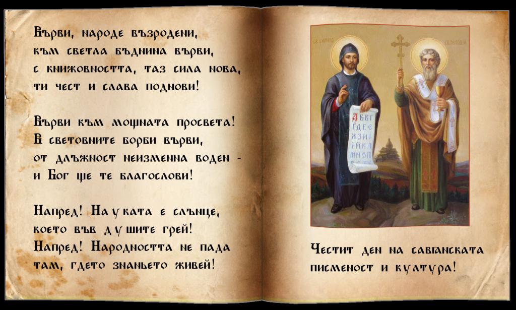 24 Май - ден на българската просвета и култура - голяма снимка