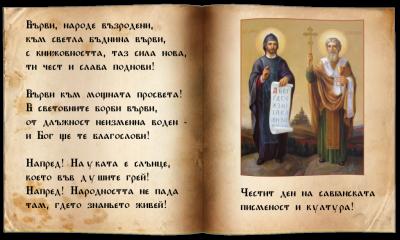 24 Май - ден на българската просвета и култура 1